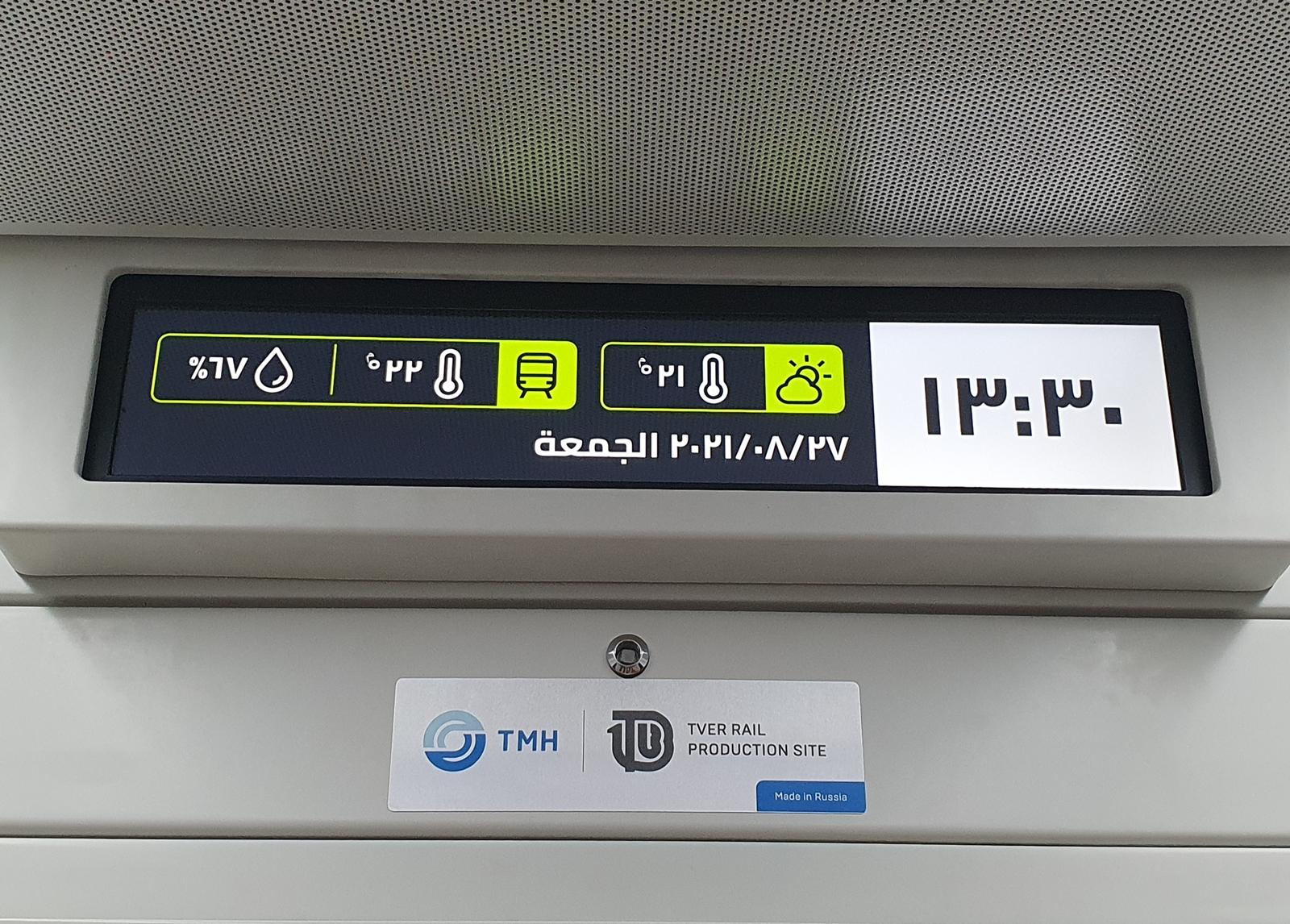 Az utastájékoztató rendszer többek között a külső és belső hőmérsékletet is mutatja